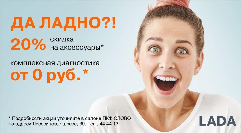 LADA для нашего сайта и VK