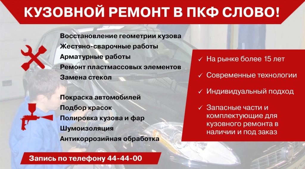 кузовной ремонт отзывы петрозаводск