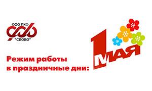 РЕЖИМ-РАБОТЫ-МАЙ-С-ТЕХОСМОТРОМ1