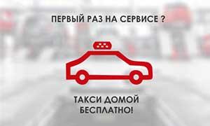 такси-мал