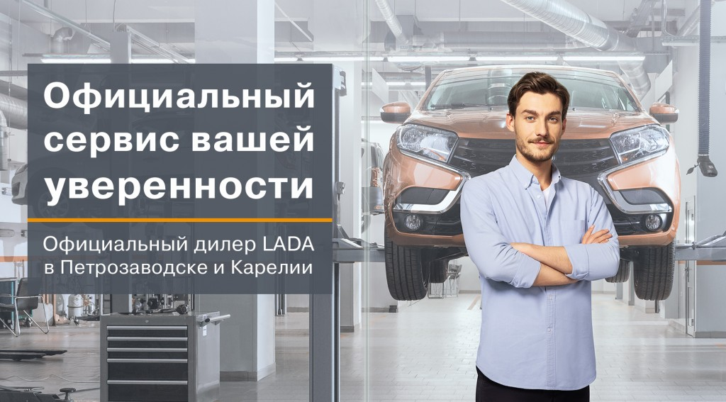 официальный сервис ЛАДА