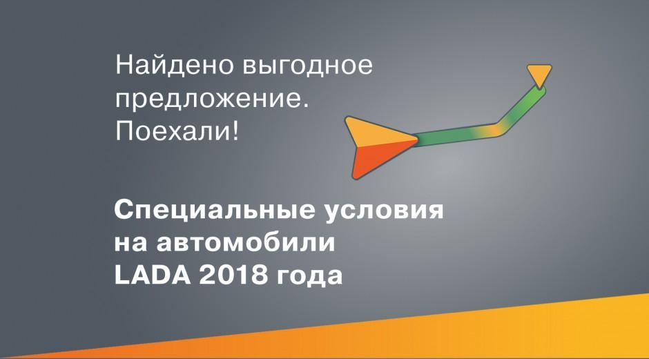 баннер на сайт выгода на авто 2018 года
